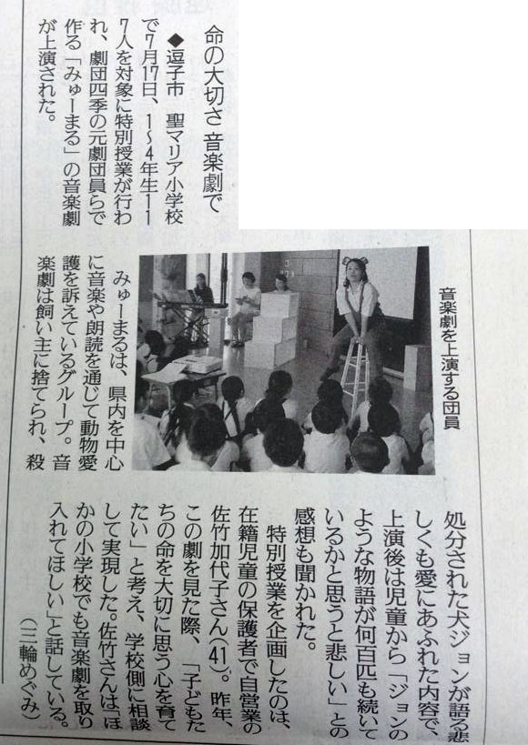 読売新聞朝刊地域版、ほのぼの@たうんコーナー