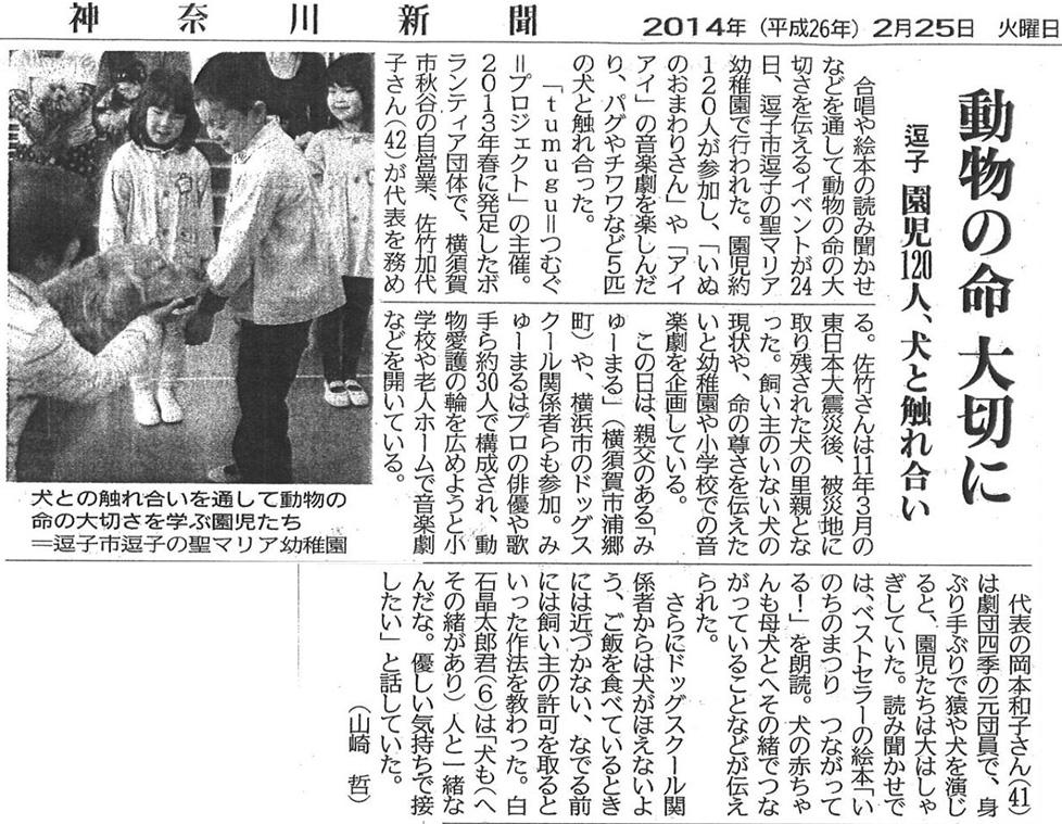 kanagawa20140225