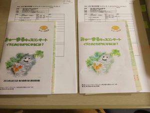 2016年6月15日10時~11時30分 【みゅーまるキッズコンサート+イヌとおともだちになるには?】